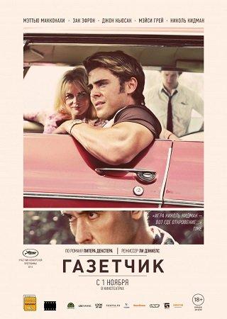 Газетчик (2012) Скачать Торрент