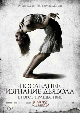 Последнее изгнание дьявола: Второе пришествие (2013) Скачать Торрент