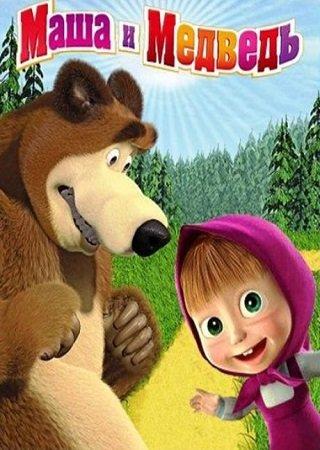 Маша и медведь [01-32] (2013) Скачать Торрент