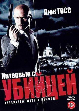Интервью с убийцей (2012) Скачать Торрент