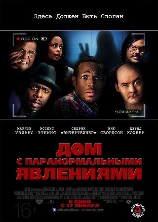 Дом с паранормальными явлениями (2013) Скачать Торрент
