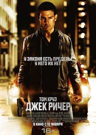 Джек Ричер (2012) Скачать Торрент