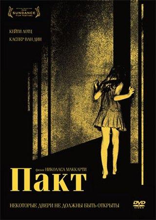 Пакт (2013) Скачать Торрент