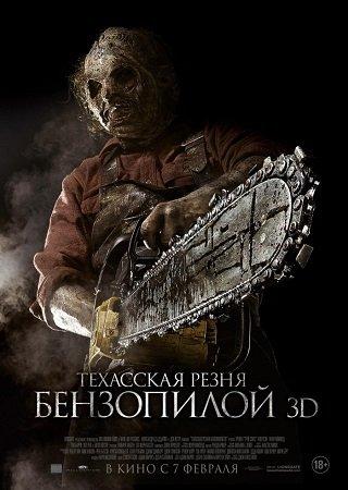 Техасская резня бензопилой 3D (2013) Скачать Торрент