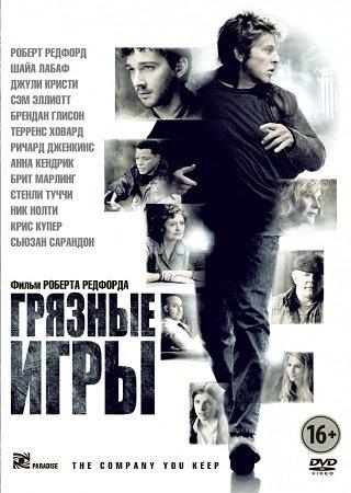 Грязные игры (2012) Скачать Торрент