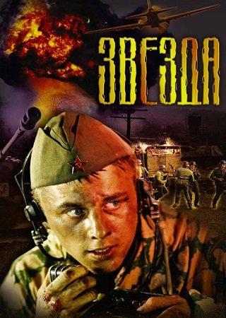 Звезда (2002)
