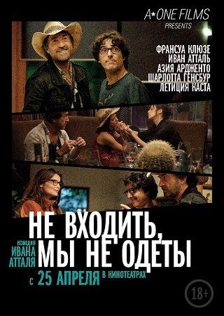 Не входить, мы не одеты (2012) Скачать Торрент
