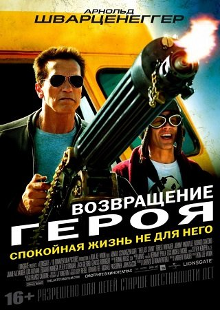 Возвращение героя (2013) Скачать Торрент