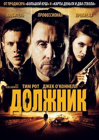 Должник (2012) Скачать Торрент