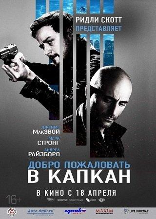 Добро пожаловать в капкан (2013) Скачать Торрент