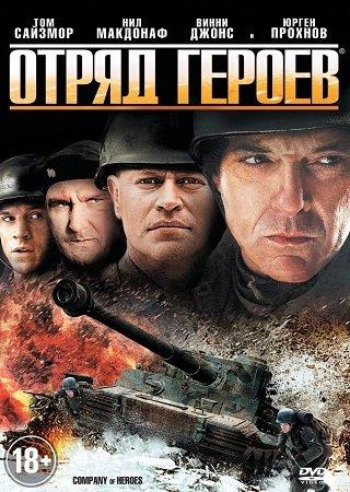 Отряд героев (2013) Скачать Торрент