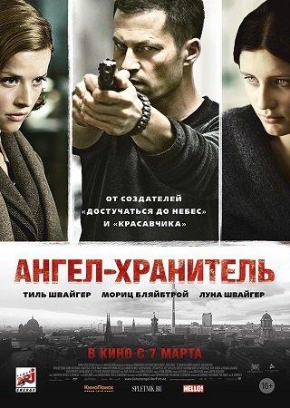Ангел-хранитель (2012) Скачать Торрент