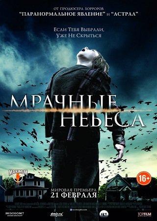 Мрачные небеса (2013) BDRip Скачать Торрент