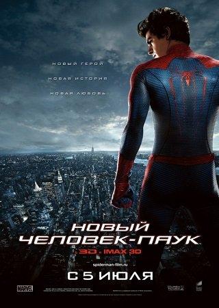 Новый Человек-паук (2012) HDRip Скачать Торрент