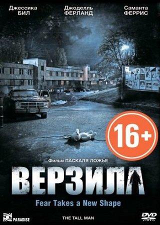 Верзила (2012) Скачать Торрент