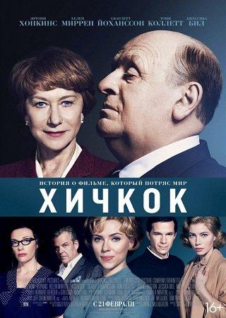 Хичкок (2012) Скачать Торрент