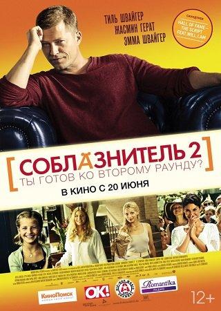 Соблазнитель 2 (2013) Скачать Торрент