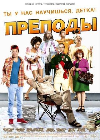 Безумные преподы (2013) Скачать Торрент
