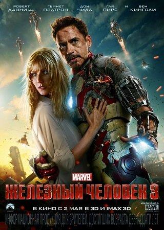 Железный человек 3 (2013) Скачать Торрент