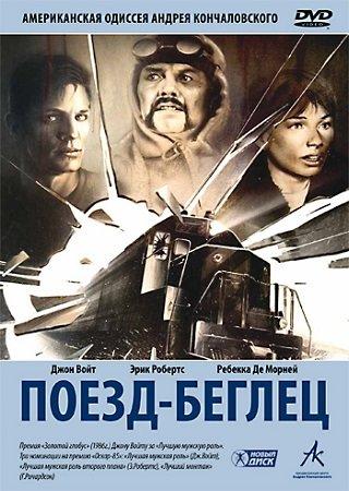 Поезд-беглец (2013) Скачать Торрент