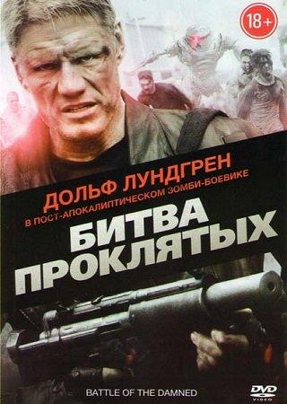 Битва проклятых (2013) Скачать Торрент