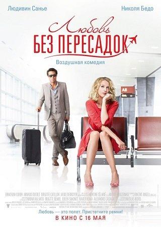 Любовь без пересадок (2013) Скачать Торрент