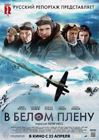 Снежная тюрьма (2012) Скачать Торрент