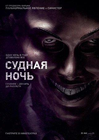 Судная ночь (2013) Скачать Торрент