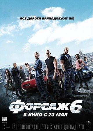Форсаж 6 (2013) Скачать Торрент