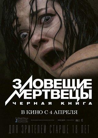 Зловещие мертвецы: Черная книга (2013) Скачать Торрент