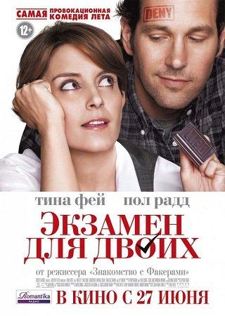Экзамен для двоих (2013) Скачать Торрент
