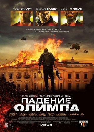 Падение Олимпа (2013) Скачать Торрент