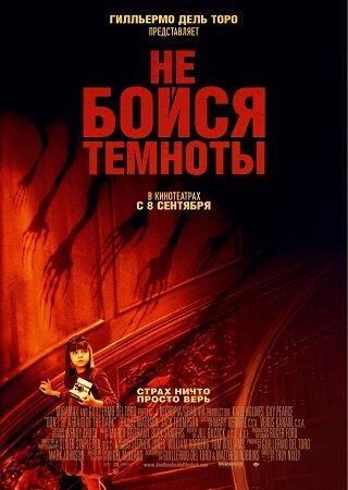 Не бойся темноты (2010) Скачать Торрент
