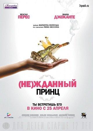 (Не)жданный принц (2013) Скачать Торрент