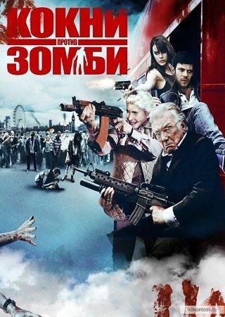 Кокни против зомби (2012) Скачать Торрент