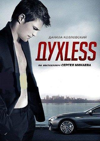 ДухLess (2012) Скачать Торрент
