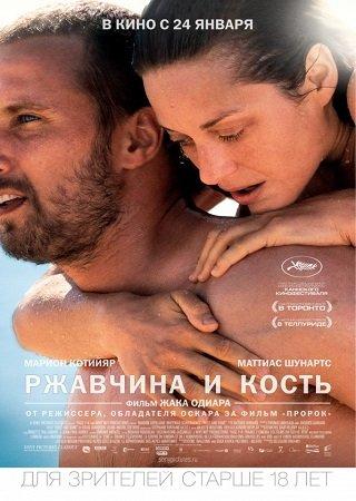 Ржавчина и кость (2012) Скачать Торрент