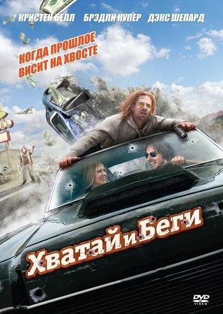 Хватай и беги (2012) Скачать Торрент