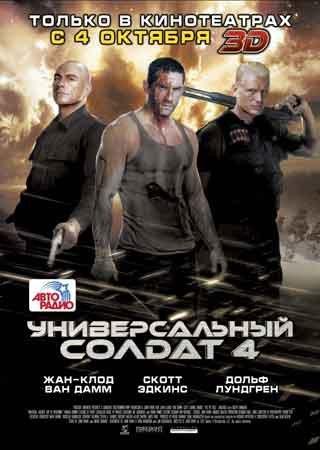 Универсальный солдат 4 (2012) Скачать Торрент