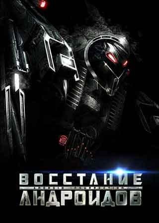 Восстание андроидов (2012) Скачать Торрент