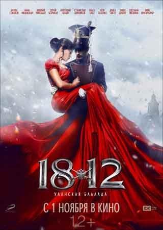 1812. Уланская баллада (2012) DVDRip