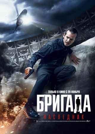 Бригада: Наследник (2012) DVDRip