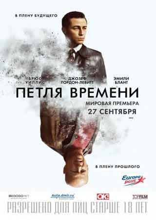 Петля времени (2012) HDRip Скачать Торрент