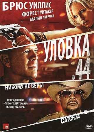 Уловка 44 (2011) BDRip Скачать Торрент