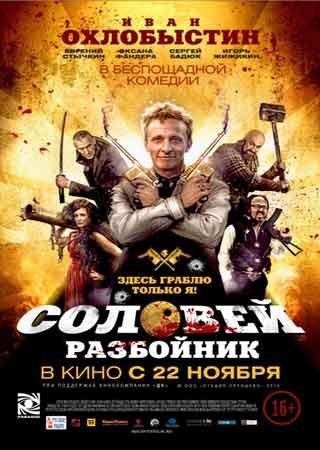 Соловей-Разбойник (2012) BDRip Скачать Торрент