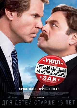 Грязная кампания за честные выборы (2012) BDRip