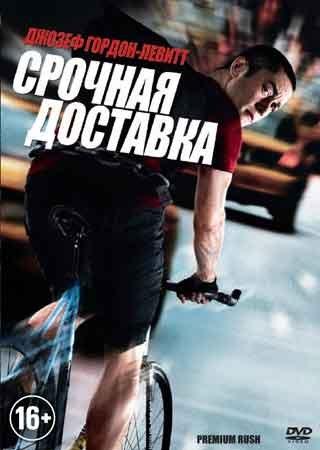 Срочная доставка (2012) Скачать Торрент