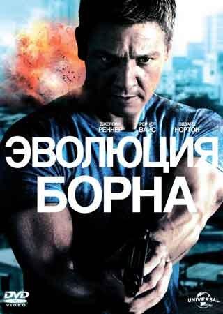Эволюция Борна (2012) Скачать Торрент