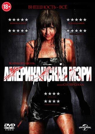 Американская Мэри (2012) BDRip 720p Скачать Торрент