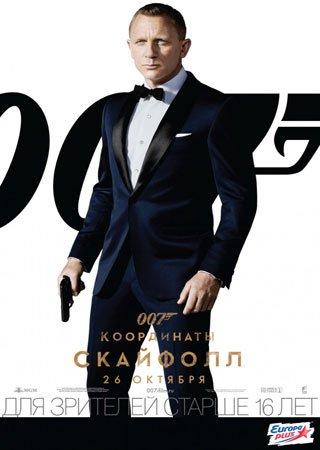 007: Координаты «Скайфолл» (2012) Скачать Торрент